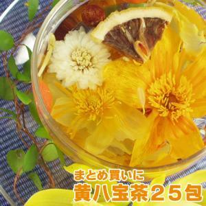黄八宝茶5包×5個|saika