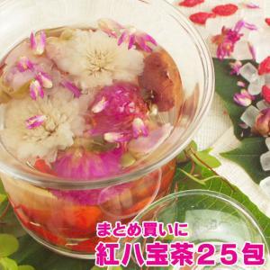 紅八宝茶5包×5個|saika