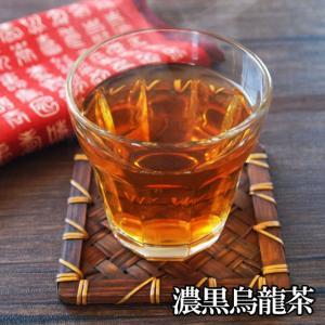 濃黒烏龍茶 黒ウーロン茶 黒烏龍茶 烏龍茶 ウーロン茶 茶葉 ティーバッグ ダイエット 中国茶 ダイエット茶|saika