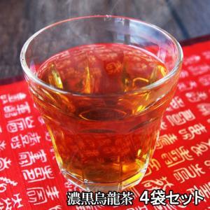 濃黒烏龍茶×4袋 黒ウーロン茶 茶葉 ティーバッグ 中国茶 ダイエット茶