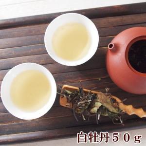 白茶 白牡丹50g 中国茶|saika