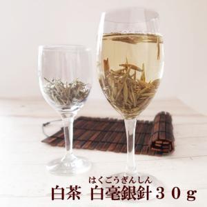 白茶 白毫銀針30g  中国茶|saika