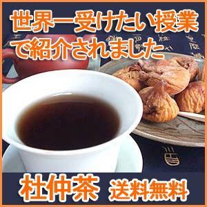 杜仲茶50g