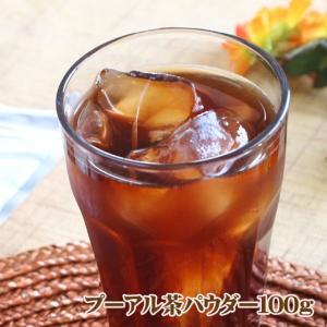 プーアル茶 クイックパウダー100g|saika