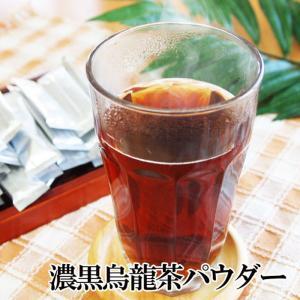 濃黒烏龍茶パウダー×3袋 中国茶 ウーロン茶 粉末茶 ダイエット茶 飲料