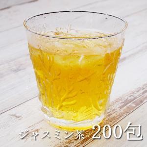 ジャスミン茶・ティーバッグ200包(25包×8) 業務用  ジャスミンティー ティーバッグ 茉莉花茶 さんぴん茶 水出し 大入り 花茶|saika
