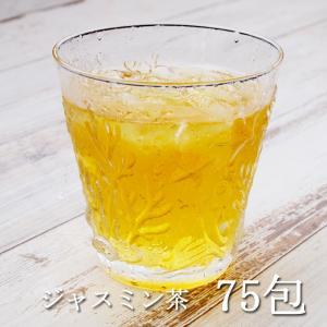 ジャスミン茶75包 ジャスミンティー ティーバッグ 茉莉花茶 さんぴん茶 水出し 大入り 花茶|saika