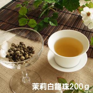 ジャスミン茶 茉莉白龍珠200g  ジャスミンティー 茶葉 茉莉花茶 花茶 白龍珠 中国茶|saika