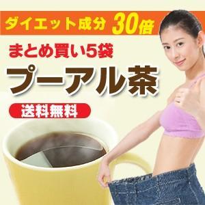 プーアル茶×5個|saika