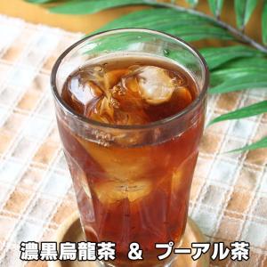 濃黒烏龍茶&プーアル茶・ティーバッグ30包|saika