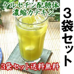 ケルセチン配糖体濃縮カテキン60g×3個|saika