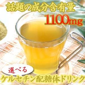 ダイエット茶 ケルセチン配糖体ドリンク|saika