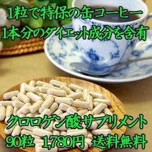 クロロゲン酸サプリメント90粒(約1ヶ月分)|saika