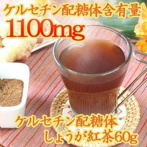ケルセチン配糖体しょうが紅茶60g|saika