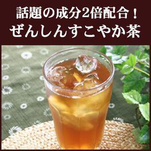 ぜんしんすこやか茶W220g|saika