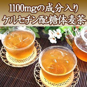 ケルセチン配糖体麦茶64g  ケルセチン配糖体 粉末 麦茶 むぎちゃ ノンカフェイン ダイエット茶