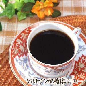 ダイエットコーヒー ケルセチン配糖体コーヒー70g