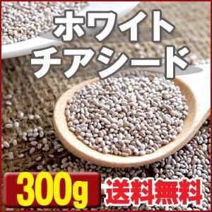 チアシード(ホワイト)300g|saika