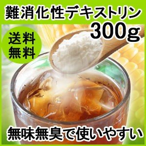 難消化性デキストリン300g 食物繊維 デキストリン 粉末 パウダー|saika