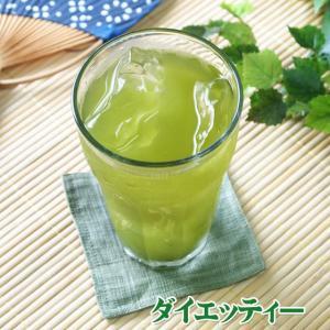 ダイエット茶 ダイエッティー70g|saika