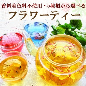 香料・着色料不使用!鮮やかな色彩・華やかな香りが楽しめる特製フラワーティーです。5種類の中から1つお...