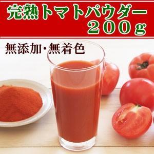 完熟トマトパウダー200g