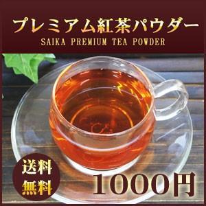 紅茶 プレミアム紅茶パウダー50g 粉末茶|saika