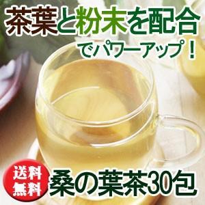 桑の葉茶30包 ティーパック 糖質制限 ダイエット お茶|saika