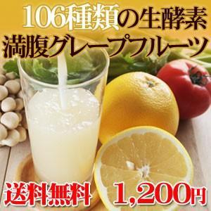 酵素ドリンク 106種類の生酵素・満腹グレープフルーツ100g|saika