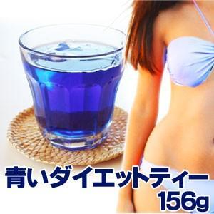 青いダイエットティー156g 食物繊維 バタフライピー デキストリン ダイエット茶 粉末 パウダー|saika
