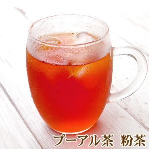 プーアル茶・熟茶 粉茶90g|saika