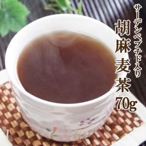 サーデンペプチド入り胡麻麦茶70g ごま麦茶 ゴマペプチド 粉末 高血圧|saika
