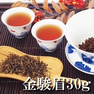 紅茶 金駿眉30g|saika