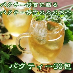 パクチー お茶 ハーブティー パクティー30包 香菜 コリアンダー ジャスミン茶 ジャスミンティー|saika