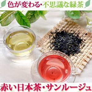 緑茶 赤い日本茶・サンルージュ50g 色が変わる|saika