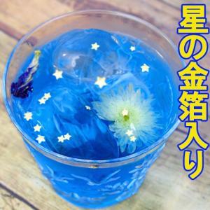 星に願いを・バタフライピー4包 青いお茶 アンチャン ハーブティー 蝶豆花茶 自由研究|saika