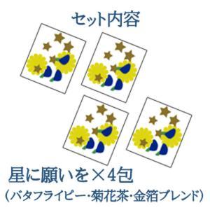 星に願いを・バタフライピー4包 青いお茶 アンチャン ハーブティー 蝶豆花茶 自由研究|saika|03