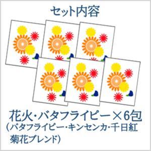 花火・バタフライピー6包 青いお茶 アンチャン ハーブティー 蝶豆花茶 自由研究 saika 03