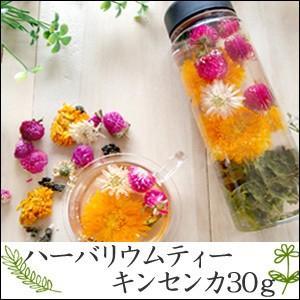 ハーバリウムティー・キンセンカ30g 飲めるハーバリウム 植物標本 ドライフラワー インテリア 花 お茶|saika