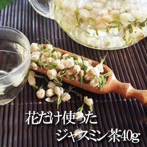 花だけ使ったジャスミン茶40g  |saika