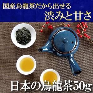日本の烏龍茶50g 国産烏龍茶 日本産 国産ウーロン茶 ウーロン茶 茶葉 中国茶 ダイエット茶 saika