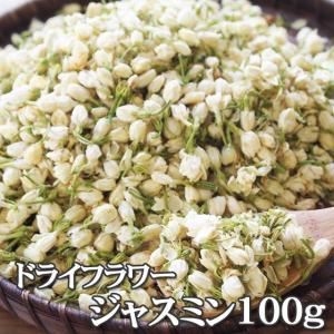 ドライフラワー・ジャスミン100g  花 ドライジャスミン 白い花 ブレンド 飲料 花材|saika
