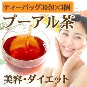 プーアル茶 ティーバッグ30包×3個|saika