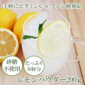 レモンパウダー200g 果汁パウダー ステビア入り 粉末ジュース レモン粉末|saika