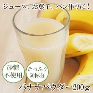 バナナパウダー200g  果汁パウダー ステビア入り 粉末ジュース バナナ粉末|saika