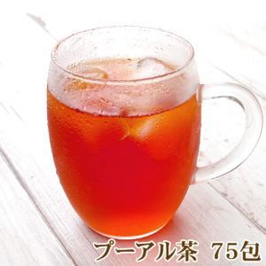 プーアル茶 ティーバッグ75包 プアール茶 プーアール茶 黒茶 ダイエット茶