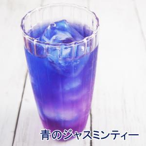 青のジャスミンティー40g アンチャン ハーブティー 蝶豆花茶 バタフライピーティー ジャスミン 花茶|saika