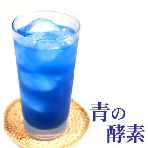 青の酵素100g 酵素 やさい生酵素 酵素ドリンク バタフライピー 粉末