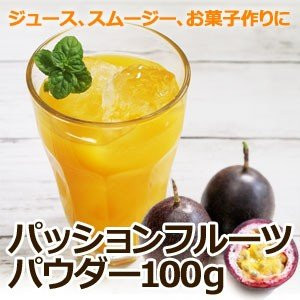 パッションフルーツ・パウダー100g  果汁パウダー ステビア入り 粉末ジュース パッションフルーツ粉末|saika
