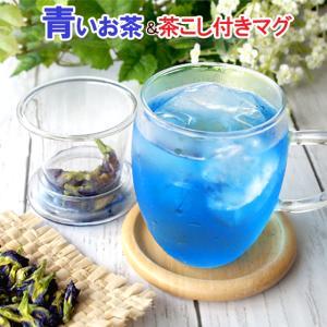 真っ青な色合いのハーブ・バタフライピーと茶こし付きの耐熱ガラス製のマグカップをセットにしました。内容...